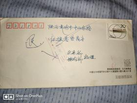 十二种不同样式与文字退信戳实寄封之八:陕西省宝鸡市退信封双落地戳
