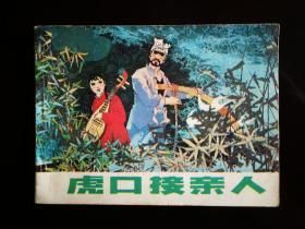 ●绘画版连环画:《虎口接亲人》韩之武绘【1983年辽宁美术版64开】!