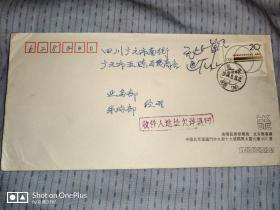 十二种不同样式退信戳实寄封之四:四川省广元市退信封二枚落地戳