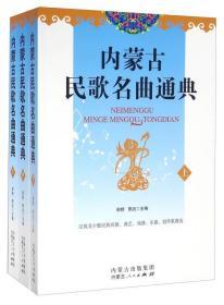内蒙古民歌名曲通典(套装上中下册)