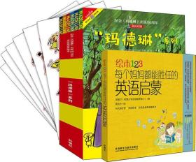 绘本123 每个妈妈都能胜任的英语启蒙+玛德琳系列(7册)