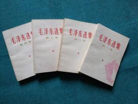 毛泽东选集 第1—4卷(竖改横1966年第一次印刷)