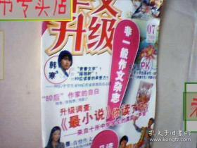 作文升级(非一般作文杂志,创刊号)2009-7