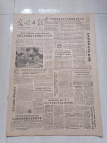 光明日报1985年7月25日(4开四版)全国图书馆工作会议在京闭幕。