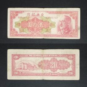 中央银行 贰拾圆 20元纸币 民国钱币 1948年