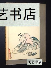 《古代日本的手工艺人》,1967年纽约出版