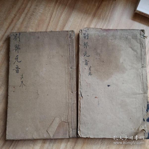 别弊元音新编(光绪十六年新镌)