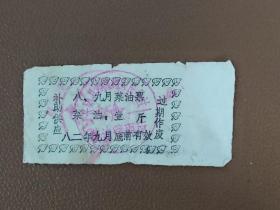 长阳县高家堰人民公社粮油管理局的补助供应 八、九月菜油票 菜油:壹斤   有1张售     门票夹001