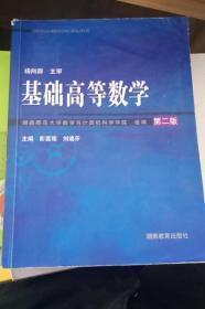 基础高等数学 第二版 彭富连湖南教育出版