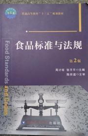食品标准与法规第二2版 周才琼张平平中国农业大学出版
