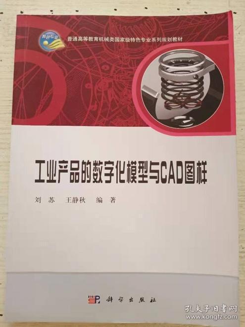 工业产品的数字化模型与CAD图样 刘苏 王静秋 科学出版社