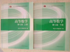 高等数学 第七7版 同济大学 高数上下册9787040396638