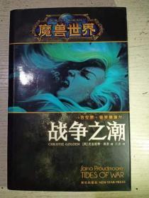 魔兽世界-吉安娜:战争之潮 (美)高登 新星出版社