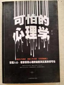 可怕的心理学 桑楚 中国华侨9787511335357
