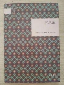沉思录 国民阅读经典 作者:马可·奥勒留 中华书局9787101109603