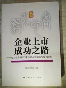 企业上市成功之路 徐浩明  上海人民出版社9787208111561