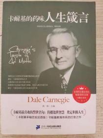 卡耐基的药味人生箴言9787556808250二十一世纪出版社集团