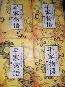 平家物语 全四册 宫尾登美子著 图书书籍