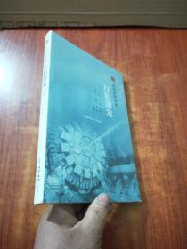 华为系列故事:厚积薄发【未拆封.有库存】