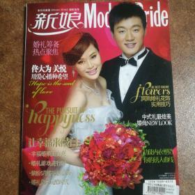 新娘杂志2011 5佟大为关悦林峰彩页
