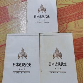 日本近代史         (第一、二、三卷)