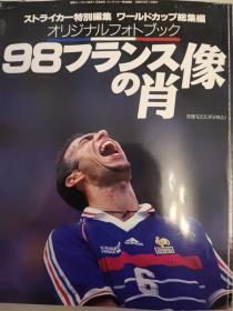 日本足球特刊 1998世界杯