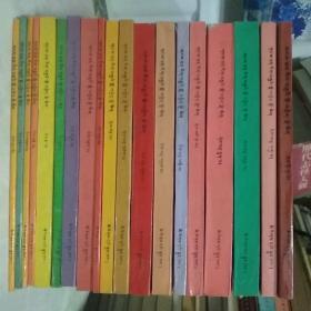 藏文文选1----20【缺18】存19册