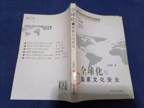 全球化与国家文化安全(全球化与中国文化发展研究丛书)