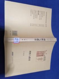 (中国中青年教育学者自选集)理性与教育