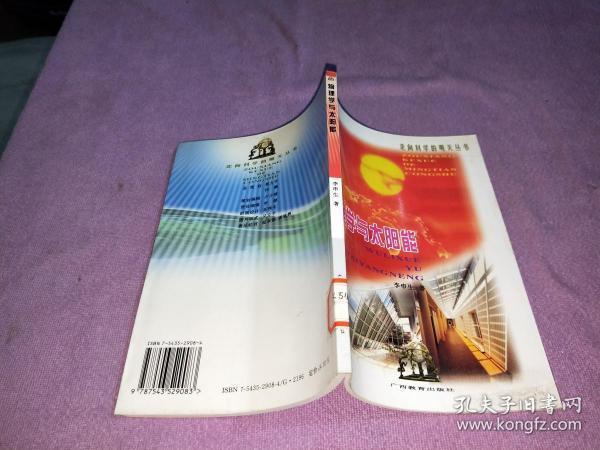 物理学与太阳能——走向科学的明天丛书1
