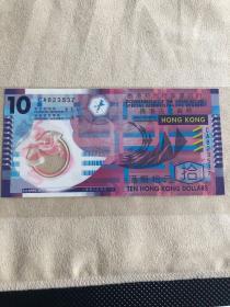 港币10元(塑料钞)