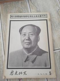 历史研究1976    5.6.月    2本合售