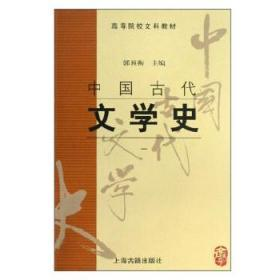中国古代文学史 郭预衡 上海古籍出版社