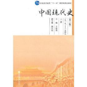 中国现代史(上册)(第3版) 王桧林 高等教育出版社
