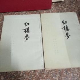红楼梦(三、四)2册