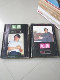 文汇月刊1988年1-12期,共12本合售(已合订成两册)