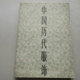 中国历代服饰  (样书) 八开 1984年