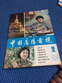 中国广播电视1982.8