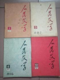 人民文学1977年第1-3-4-10期