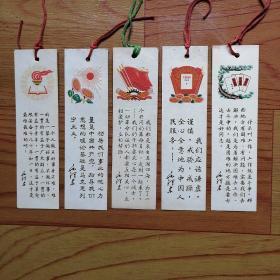 文革书签(1组)5枚