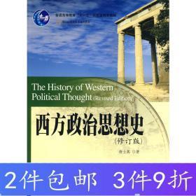 —西方政治思想史 唐士其 9787301141700 北京大学出版社