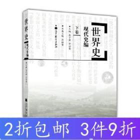 世界史 吴于廑 齐世荣 高等教育出版社 9787040315462