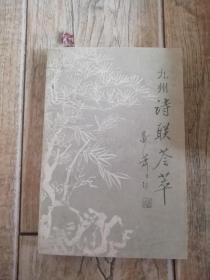 九州诗联荟萃 (一)