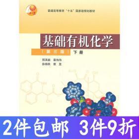 基础有机化学第三版邢其毅高等教育出版社9787040177558