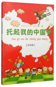 托起我的中国梦 : 注音版