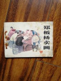 连环画:郑板桥卖画