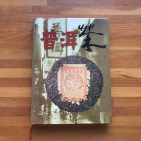 普洱茶(正版/孤本)收藏级