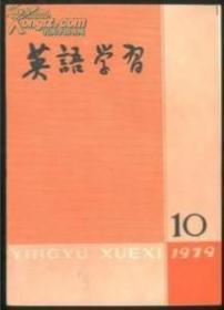 英语学习1979年第9、10、11、12期.4册合售