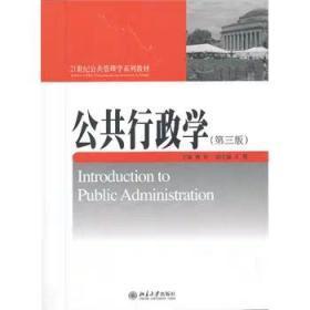 公共行政学(第三版)杨寅、王辉