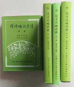 读史兵略评释 ( 1-4册)精装